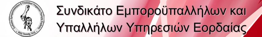 Συνδικάτο Εμποροϋπαλλήλων και Υπαλλήλων Υπηρεσιών Εορδαίας (ΣΕΥΠΕ)